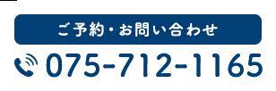 ご予約・お問い合わせ TEL:075-712-1165