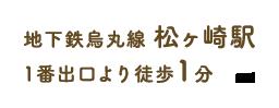 地下鉄烏丸線 松ヶ崎駅 1番出口より徒歩1分
