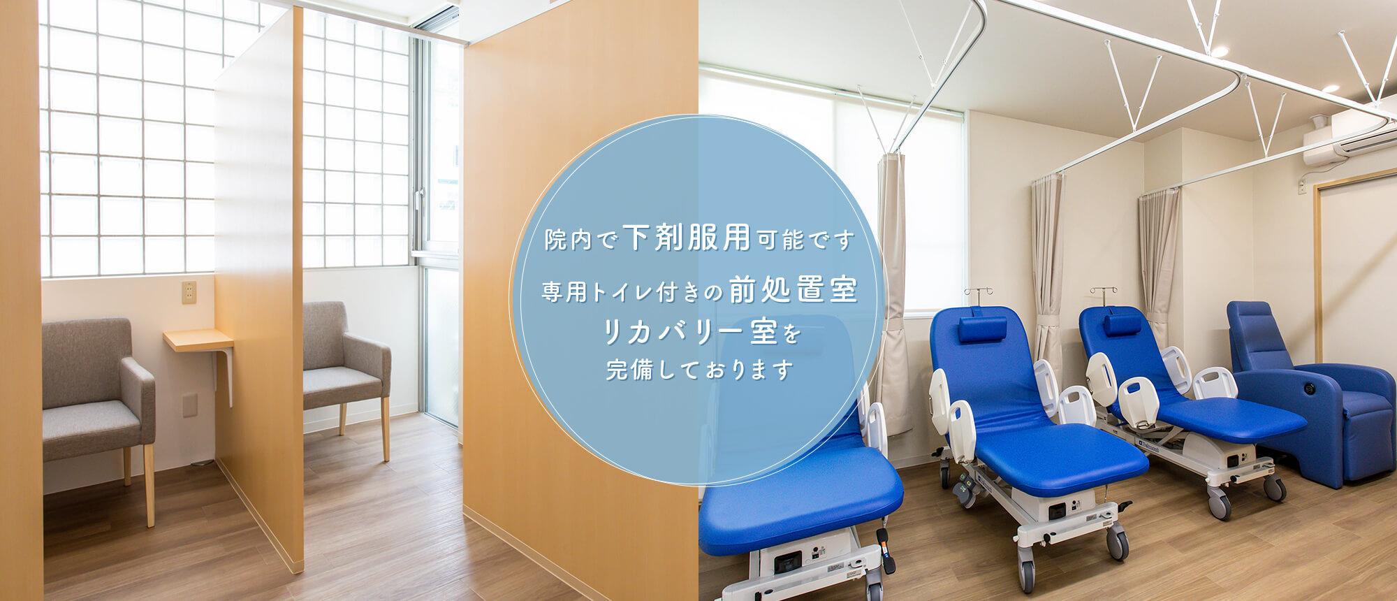 院内で下剤服用可能です 専用トイレ付きの前処置室リカバリー室を完備しております