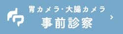 胃カメラ・大腸カメラ事前診察WEB予約