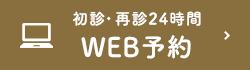 初診・再診WEB予約