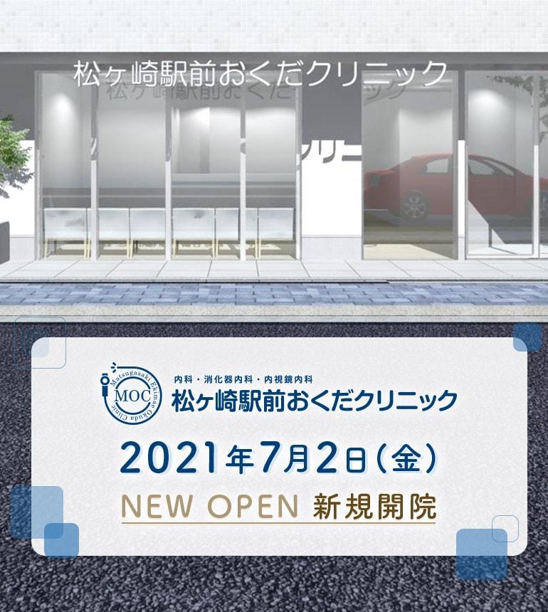 2021年7月2日(金)NEW OPEN 新規開院
