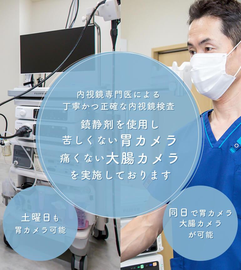 内視鏡専門医による丁寧かつ正確な内視鏡検査 鎮静剤を使用し苦しくない胃カメラ痛くない大腸カメラを実施しております