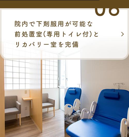 院内で下剤服用が可能な前処置室(専用トイレ付)とリカバリー室を完備