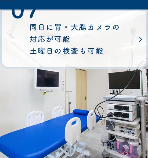 同日に胃・大腸カメラの対応が可能 土曜日の検査も可能