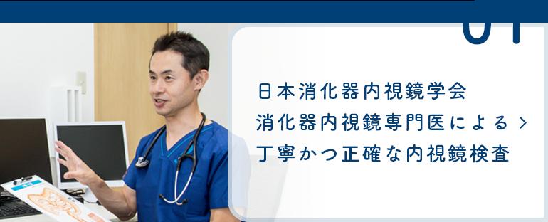 日本消化器内視鏡学会消化器内視鏡専門医による丁寧かつ正確な内視鏡検査