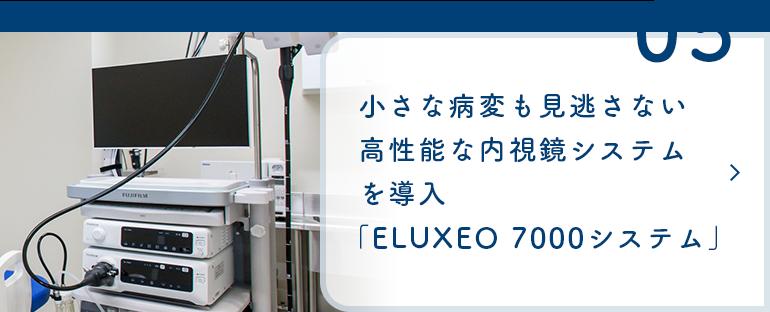 小さな病変も見逃さない高性能な内視鏡システムを導入「ELUXEO 7000システム」